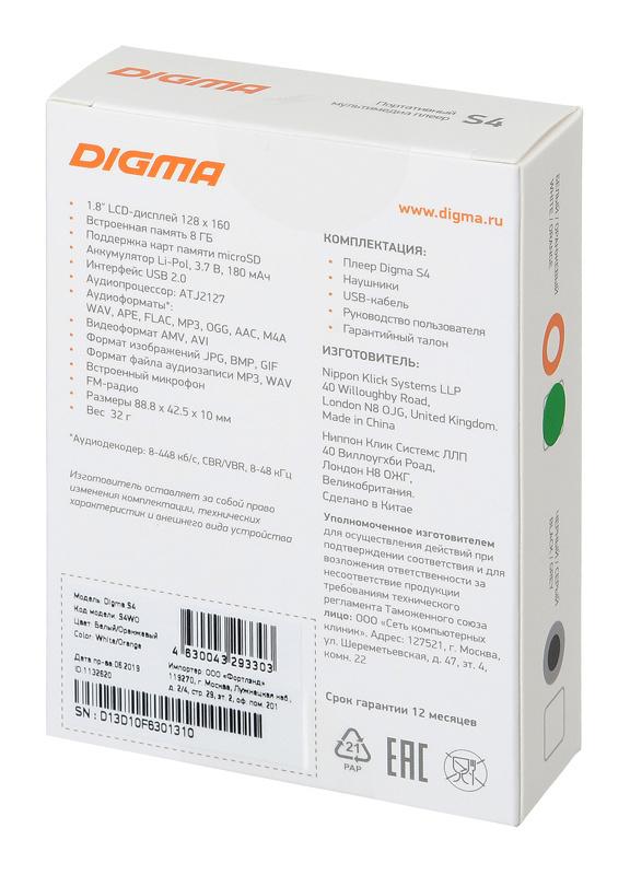 Плеер Hi-Fi Flash Digma S4 8Gb белый/оранжевый/1.8