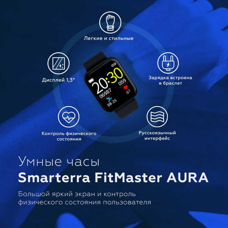 Смарт-часы Smarterra FitMaster Aura 1.3