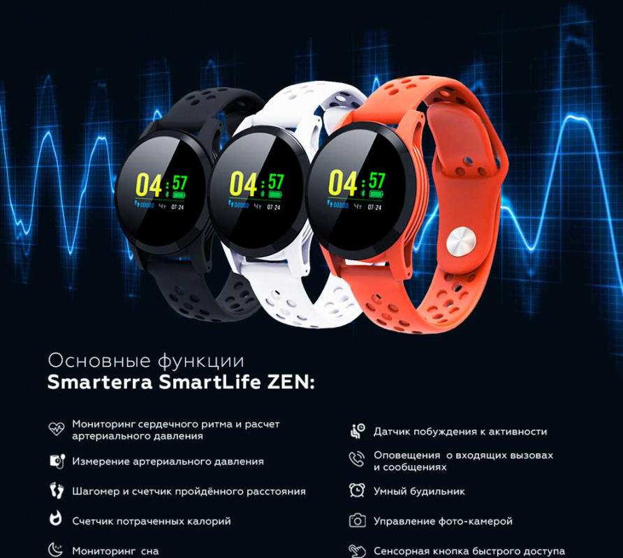 Смарт-часы Smarterra Zen 0.96