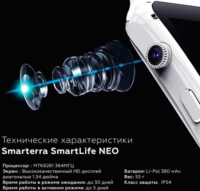 Смарт-часы Smarterra SmartLife NEO 1.54