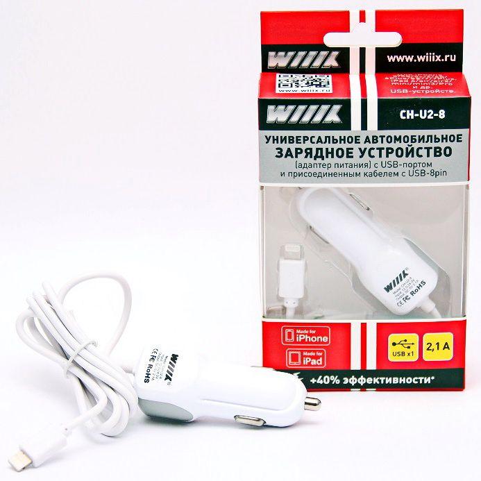 Автомобильное зар./устр. Wiiix CH-U2-8 2.1A для Apple белый