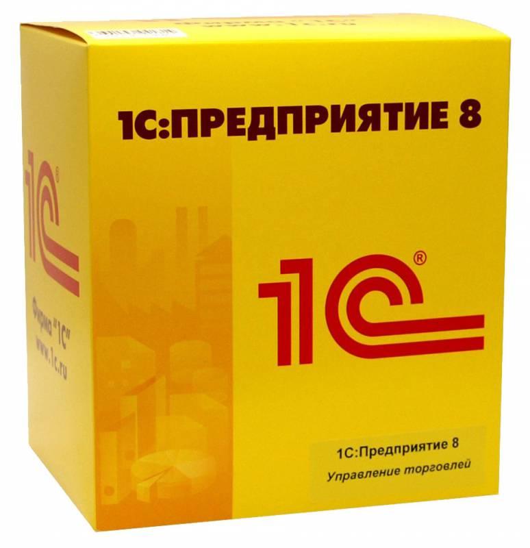 ПО 1С Управление торговлей 8. Базовая версия (4601546044440)
