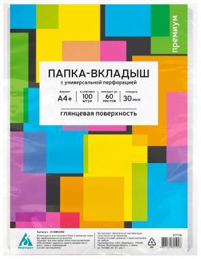 Папка-вкладыш Бюрократ Премиум -013BKAN2 глянцевые А4+ 30мкм (упак.:100шт)