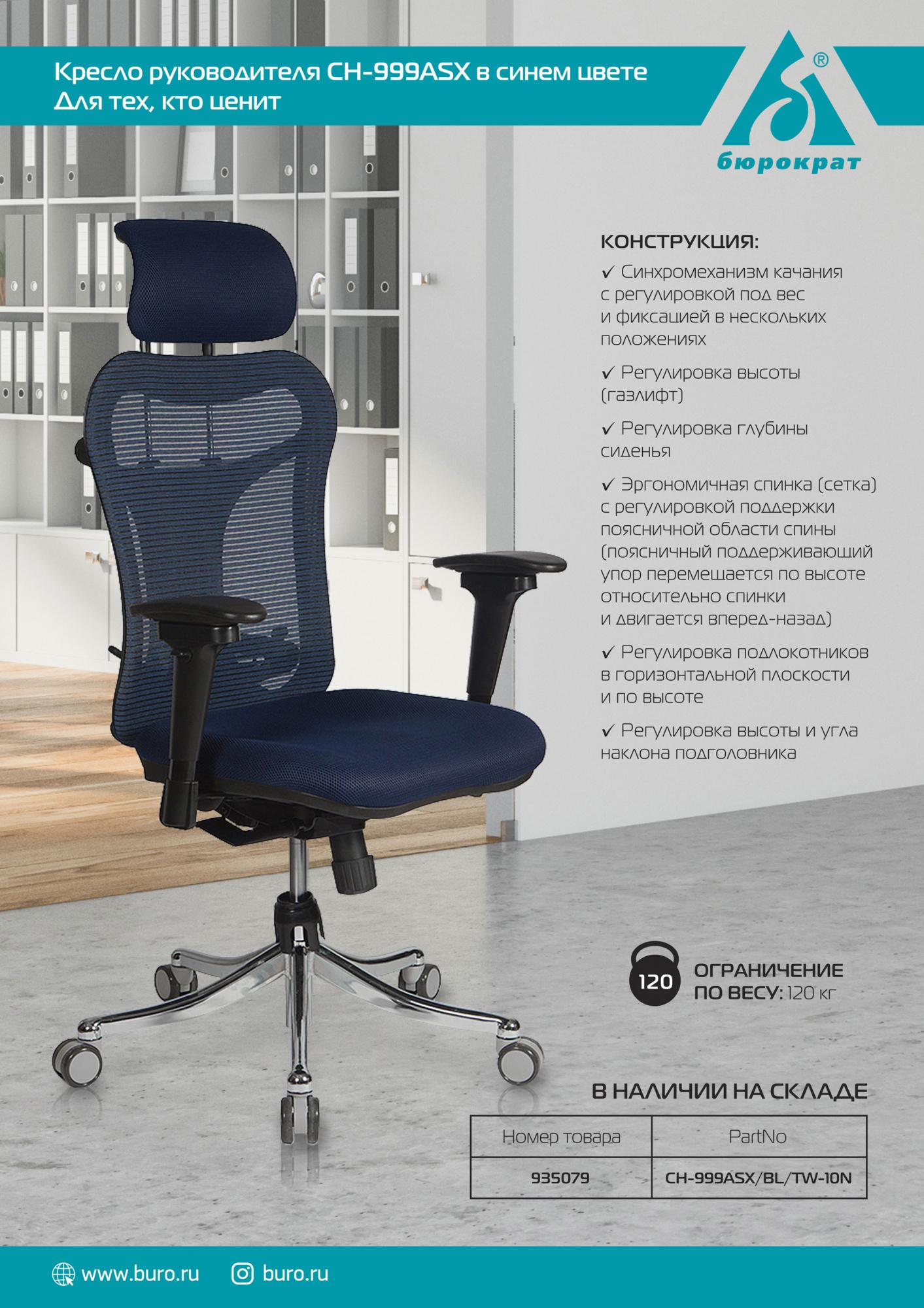 Кресло руководителя Бюрократ CH-999ASX/BL/TW-10N спинка сетка синий сиденье синий TW-10N - фотография 5