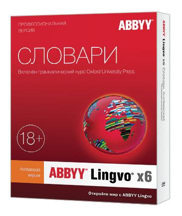 ПО Abbyy Lingvo x6 Английский язык Профессиональная версия Full  BOX (AL16-02SBU001-0100)