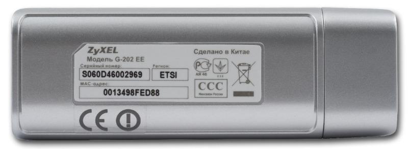 Сзади на USB-адаптере указан серийный номер и MAC-адрес беспроводного адапт